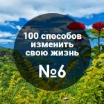 6 из 100: Как найти мотивацию для изменений? Часть 2