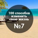 7 из 100: «Скажи мне, кто твой друг», или Окружение, которое нас делает