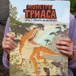 Приключение для юных палеонтологов