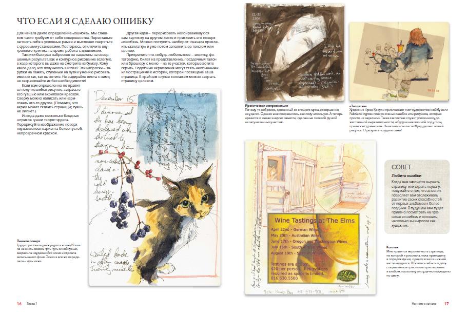Ваш личный дневник — это ваша «песочница», в которой можно испытать новые художественные средства и техники, новые цвета и их эффекты, попробовать свои силы в разных форматах, делать заметки, не ограничивая себя. — Иллюстрация из книги