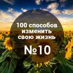 10 из  100: Про веру в себя, повышение самооценки, или как становятся креативными и успешными