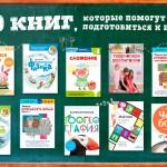 10 книг, которые помогут подготовиться к школе