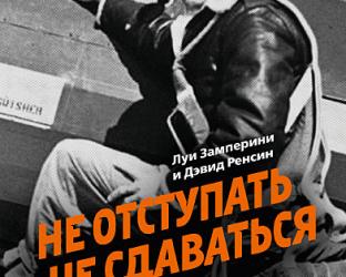 Ne_Otstupat-600