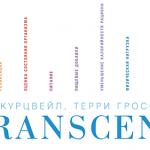 Ваш выбор: глава из книги «Transcend»