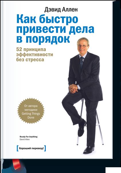 «Если книги о Потоке — это теория деятельности, приносящей радость, то GTD — это практика».