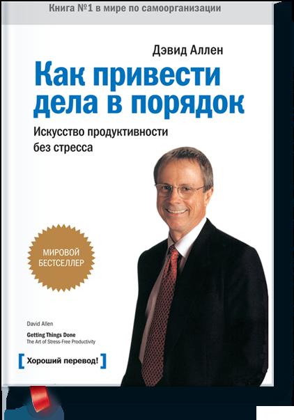 """«Система GTD из книги """"Как привести дела в порядок"""" уже много лет служит мне». Источник."""