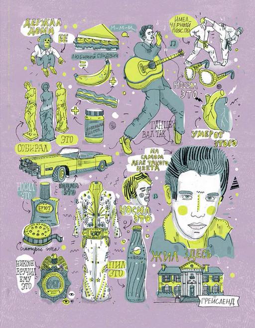 Элвис Пресли. Иллюстрация из книги «Художники, писатели, мыслители, мечтатели»