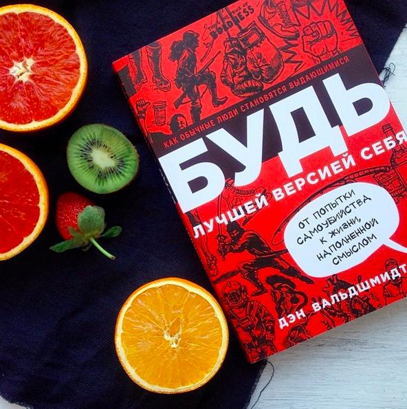 Вкусное фото «Будь лучшей версией себя» — книги, которая меняет жизнь. Автор — volkova_lena источник