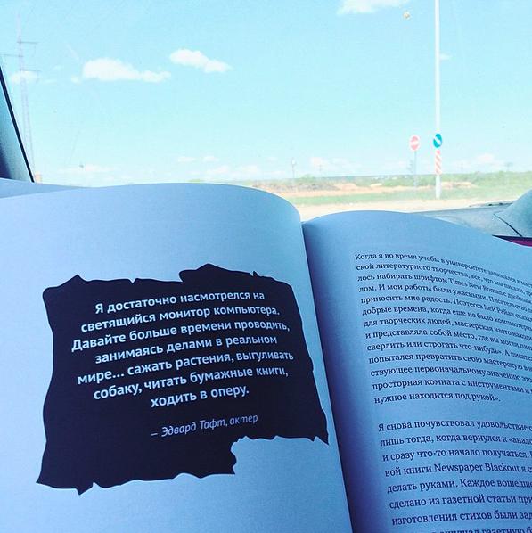 Жизненная цитата из книги «Кради как художник». Автор — ultralula источник