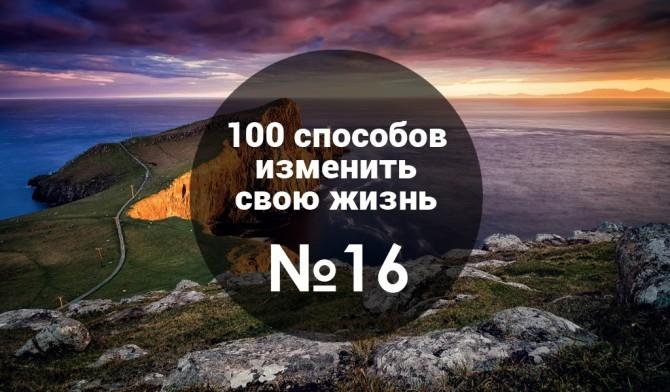 16-100
