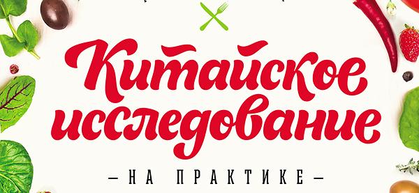 Kitayskoye_issledovanie_na_praktike_front_600-2