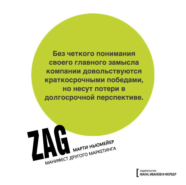 ZAG10