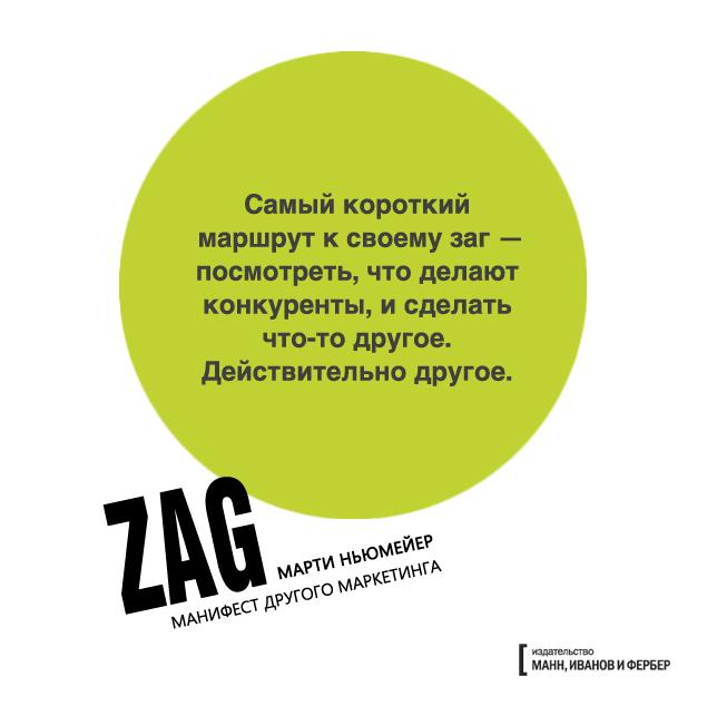 ZAG11