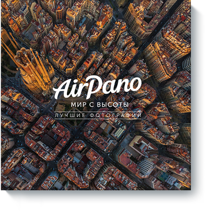 airpano-big