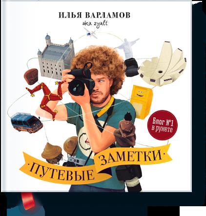 fotoputeshestvija_s_ilej_varlamovym-big
