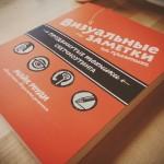 Визуальные заметки. 5 практических идей