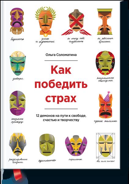 Книга Фредерика Перлза «Гештальт-семинары» стала толчком для изучения страхов всех мастей, которое превратилось в книгу «Как победить страх».