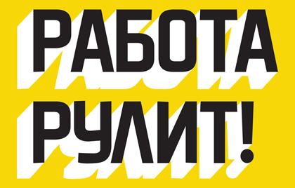 rabota_rulit_600
