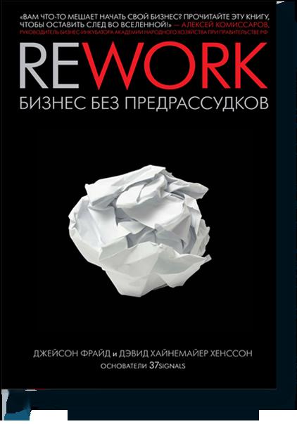 rework2-big