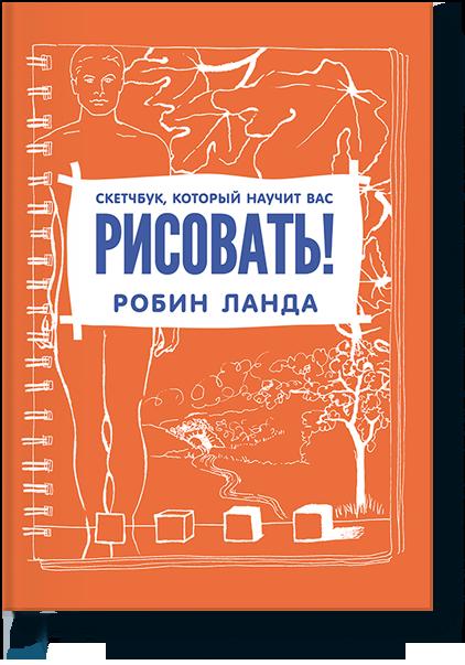 sketchbuk_kotoryj_nauchit_vas_risovat-big