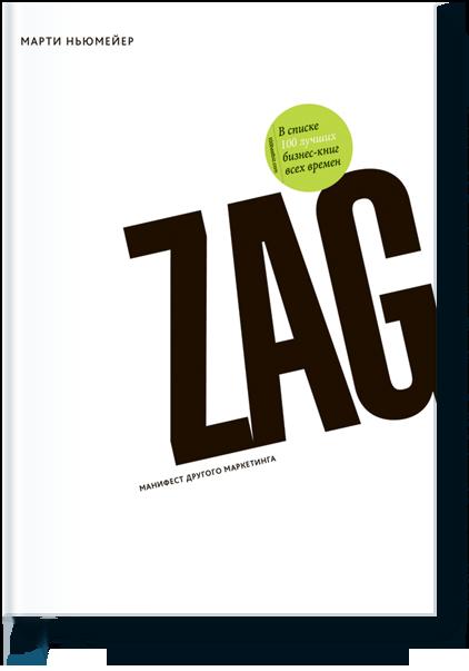 zag2-big