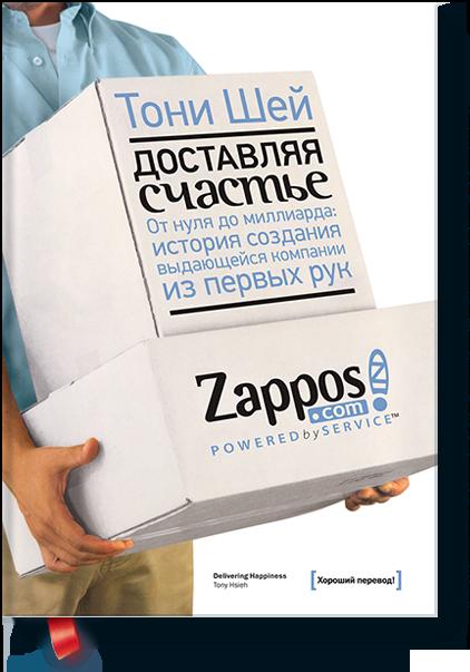 zappos-big