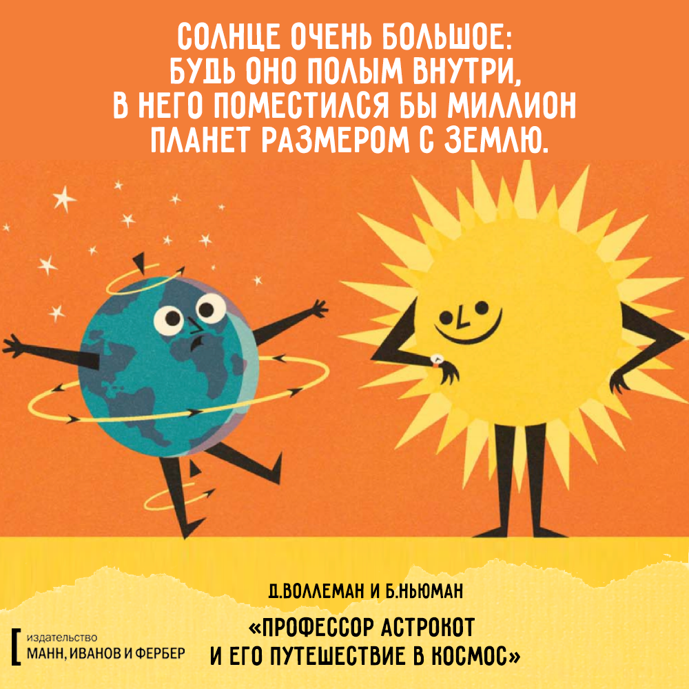 астрокот_макет1