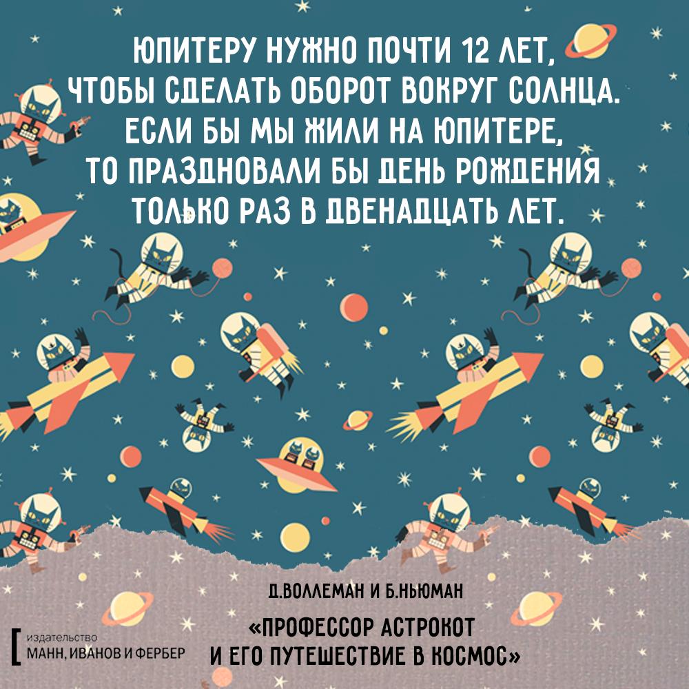 астрокот_макет12
