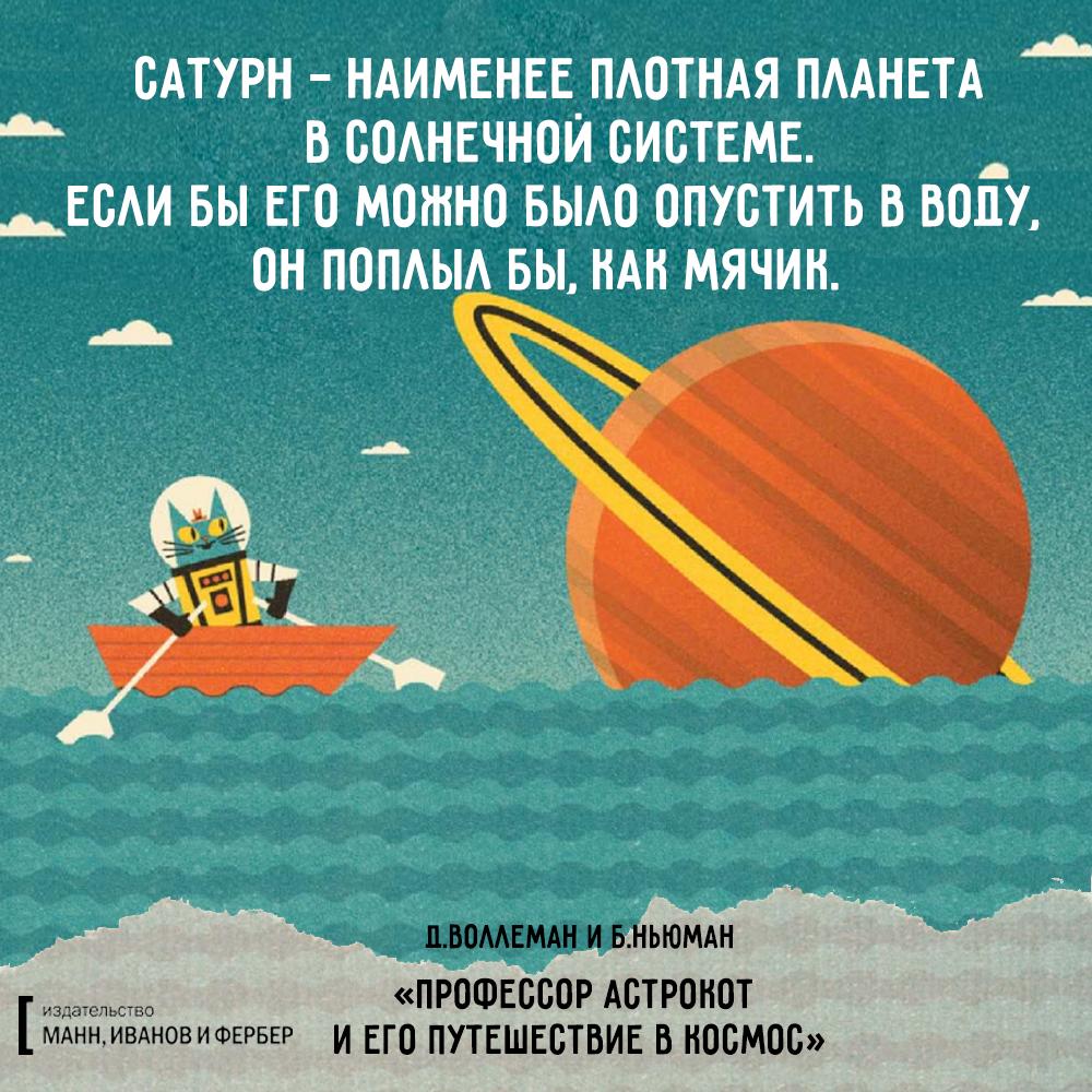 астрокот_макет5