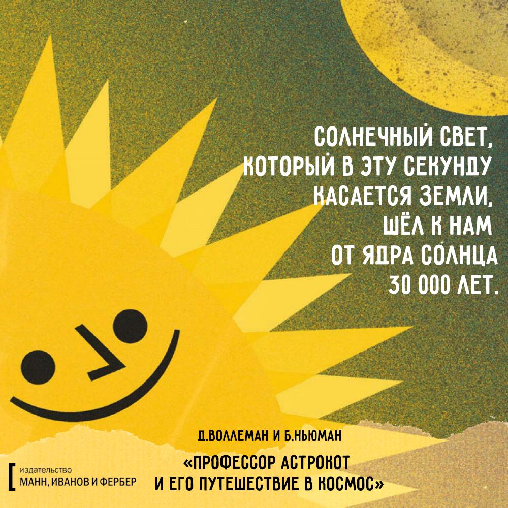 астрокот_макет8