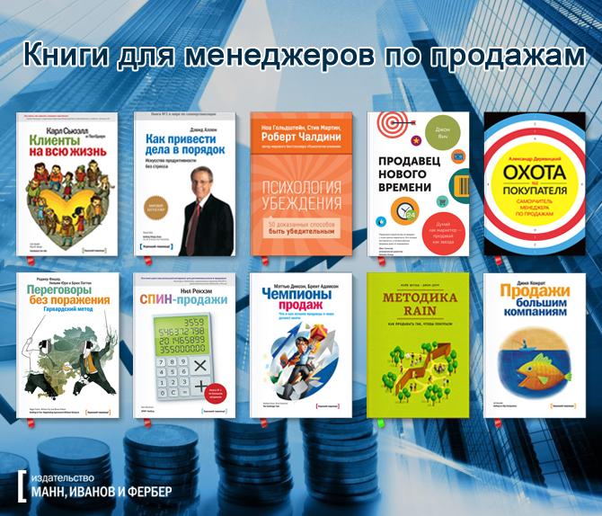 книги для менеджеров по продажам2-1