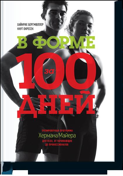 100-big