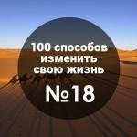 18 из 100: Техника микрорешений, которая поможет завести полезные привычки и сдвинуть дела с мертвой точки