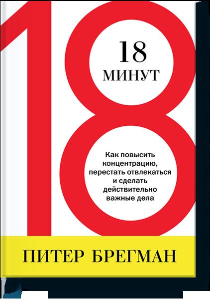 18minut_big