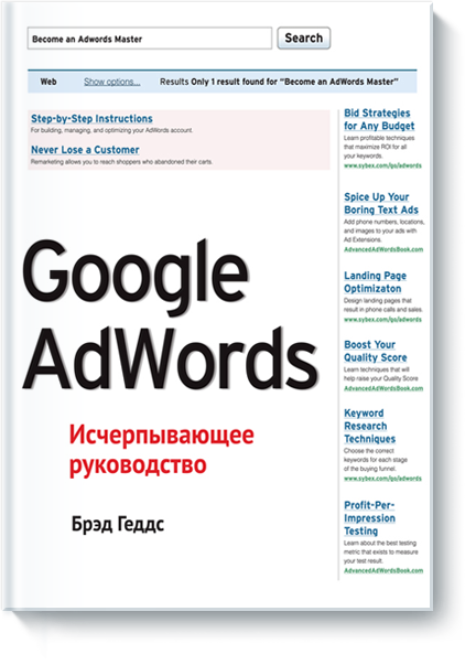 Google_AdWords-big