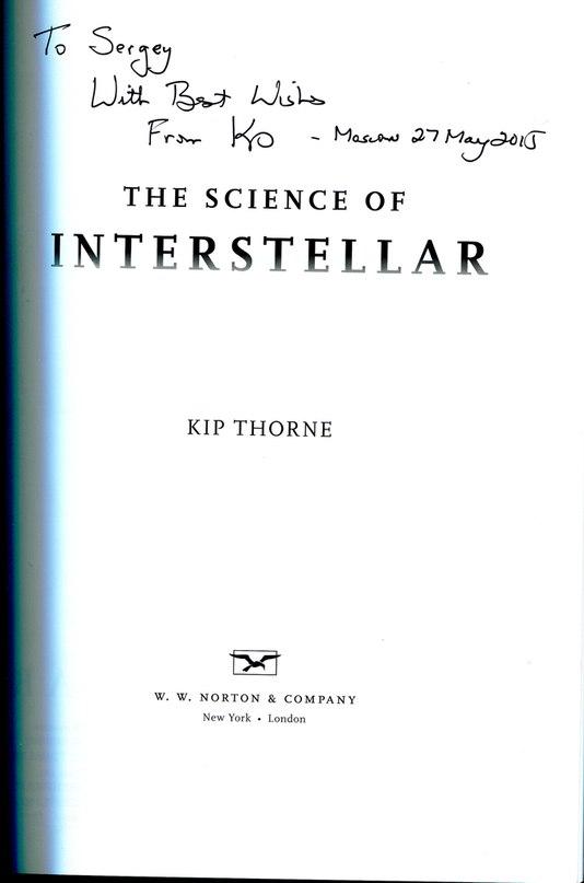 Сергей Попов получил в подарок от Кипа Торна подписанный экземпляр книги «Интерстеллар. Наука за кадром», — источник.