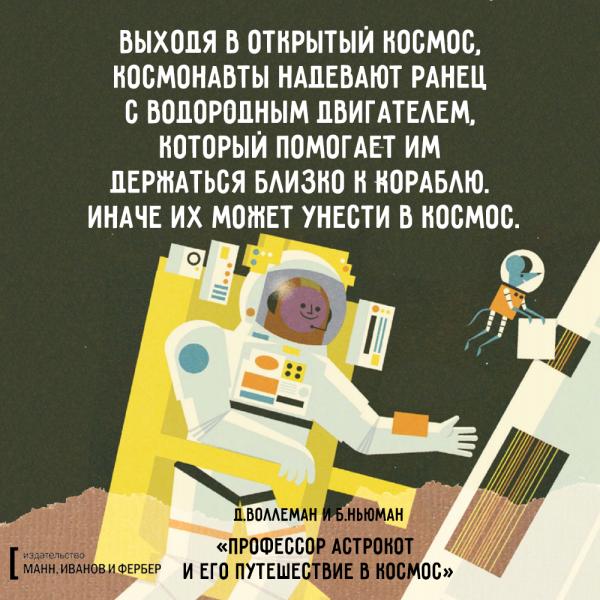 астрокот_макет10