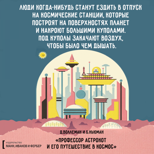 астрокот_макет13