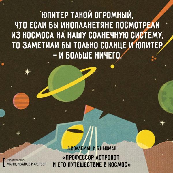 астрокот_макет4
