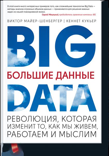 big_data-big