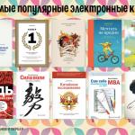 ТОП-50 самых популярных электронных книг МИФа