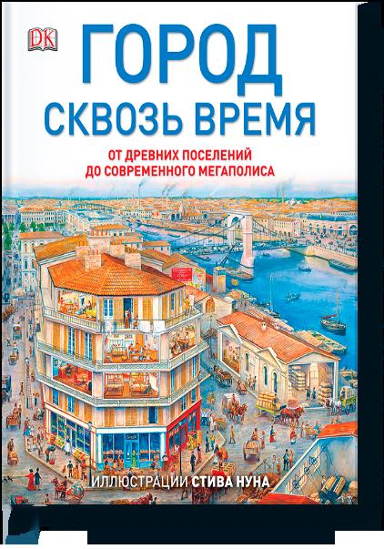 gorod_skvoz_vremya-big