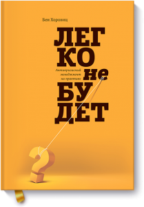 legko-ne-budet-big