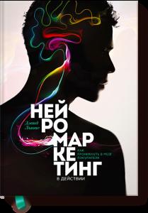 mozg_potrebitelya-big