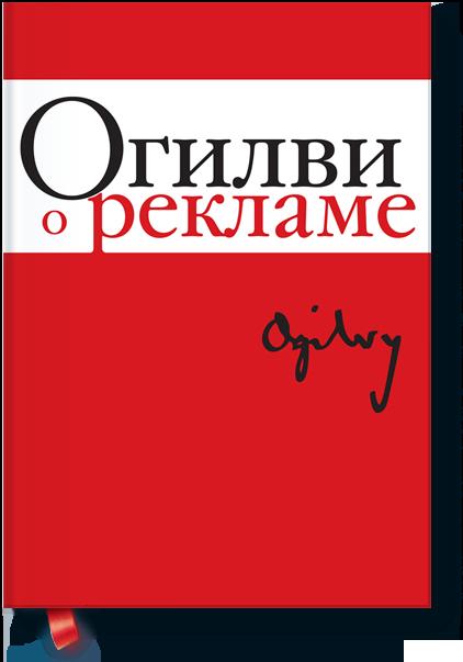 ogilvi_big