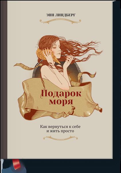 podarok_morya-big
