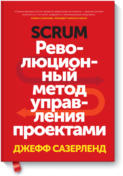 scrum-big