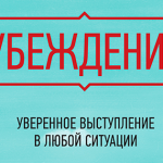 Выбор читателей: глава из книги «Убеждение»