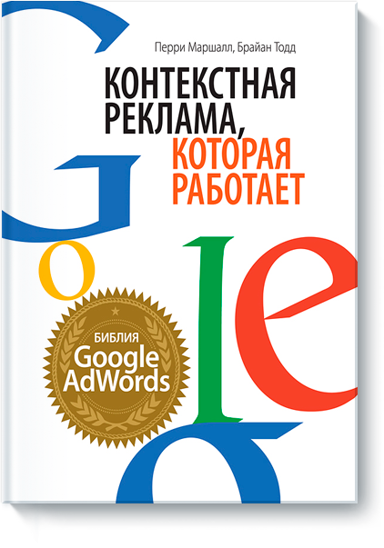 ultimate_guide_to_google_adwords-big