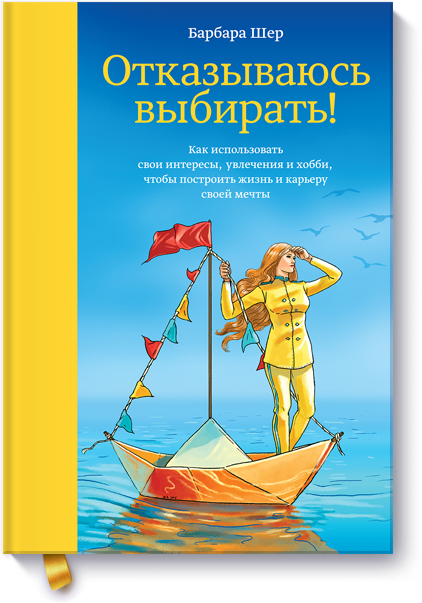 otkazyvayus_vybirat-big